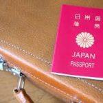 パスポート申請の料金はいつ?期間、期限切れや更新手続きの申請や期間は?等
