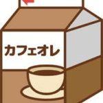 カフェオレとカフェラテの違いは甘さ?カロリーや味、カフェイン含有量は?