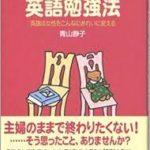 主婦の英語の勉強方法や仕事、資格は?入国カードの主婦は英語で何?